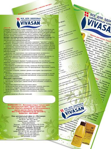 Компания Вивасан